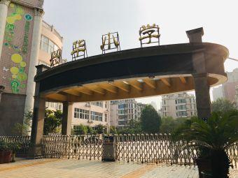 郑州市二七区兴华小学