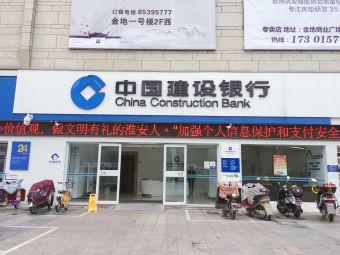 中国建设银行(淮安河下古镇支行)