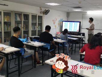 珠海市香洲区若亚外语培训中心