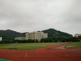 台州市第一中学