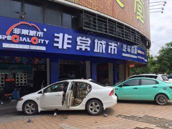 非常城市汽车音响(西江旗舰店)