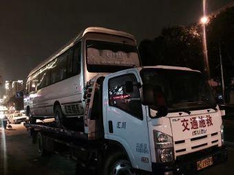 汇川汽车救援服务中心