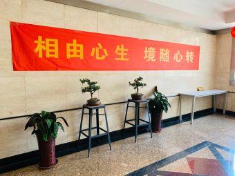 智美培训学校