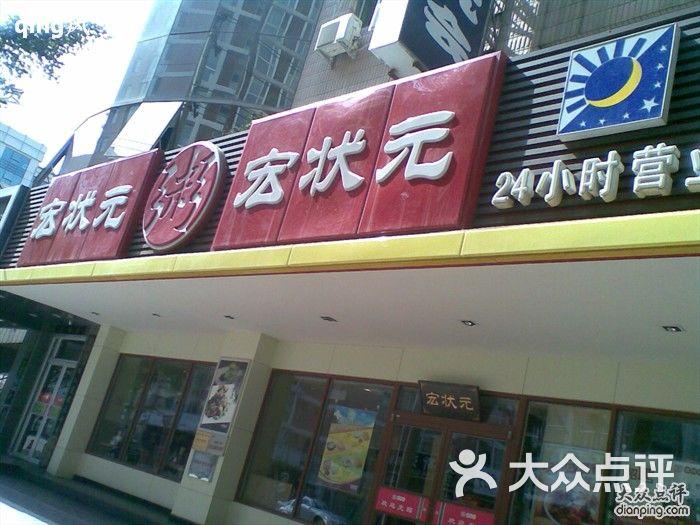 北京宏状元地址_宏状元糯米绿豆百合粥图片-北京小吃快餐-大众点评网