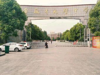 安徽省灵璧中学