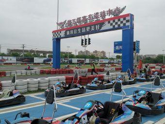 瑶溪国际赛车场