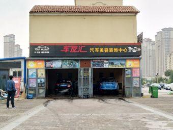 车友汇汽车美容装饰中心(振华西道店)