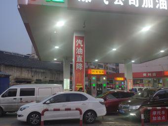 煤气公司加油站