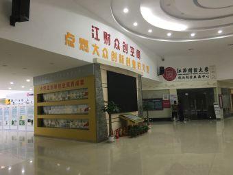 江西财经大学大学生创业孵化中心