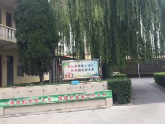 轵城镇第二初级中学