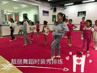 靓丽舞蹈培训中心