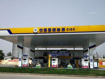 中国国际能源国傲加油站