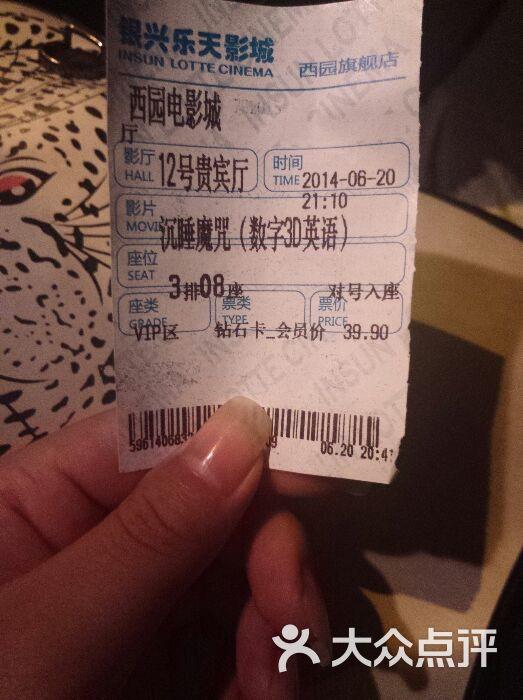 银兴国际影城签到图片图片-北京电影院-大众点评网
