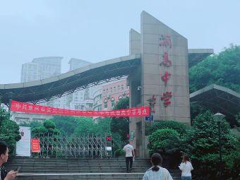 渝高中学校