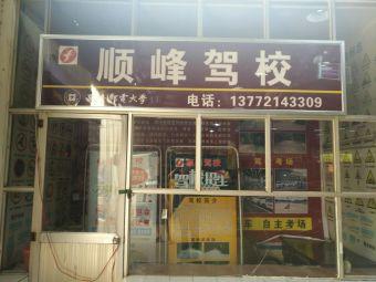 顺峰驾校(西安邮电大学店)