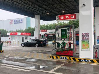 中国石化加油站(温岭第一加油站)