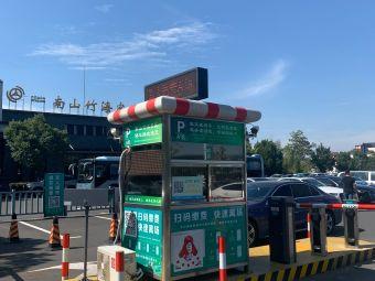 南山竹海停车场