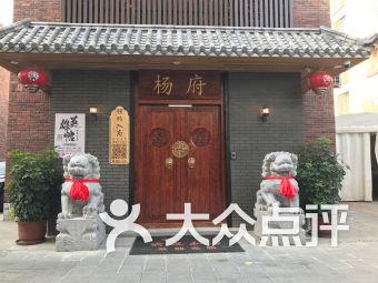 杨府霸道私房火锅(国定路店)