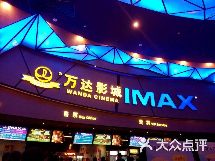 大众影城图片-北京电影院-万达点评网爆头片尾电影歌曲图片