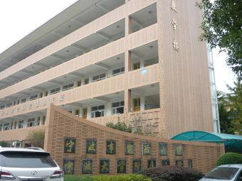 宁波市实验小学