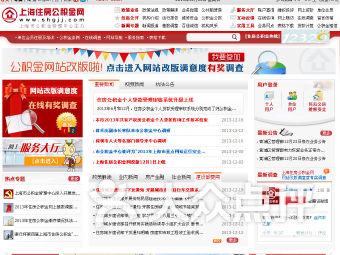 上海住房公积金网站