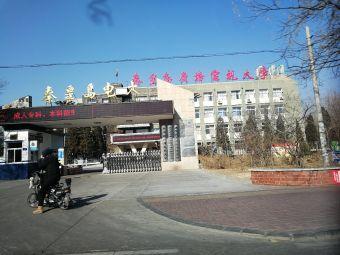 秦皇岛电大