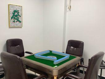 张先生棋牌室
