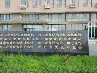 曹妃甸区图书馆