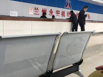 永安机动车检测站