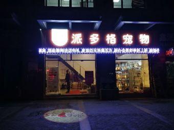 海派斯宠物(中心店)