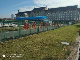 哈尔滨工程大学国防生综合训练场