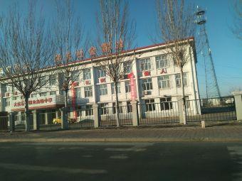 大庆石化职业高级中学