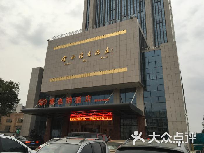 金水湾大酒店(清真)图片 - 第22张