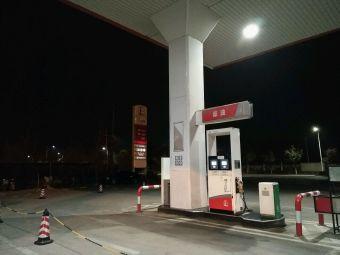 中国石化加油站(善鉴路店)