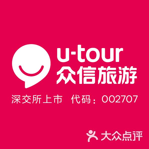 众信旅游(方庄店)logo图片 - 第1张