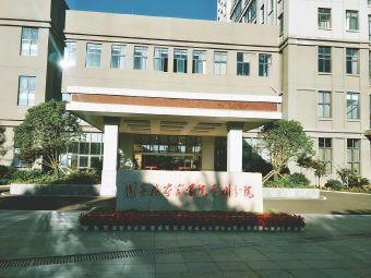 国家检察官学院(贵州分院)