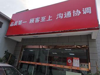 京东京车会(江陵西路店)