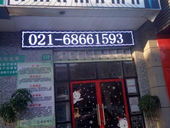杰音琴行(合慶店)