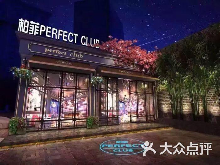 perfect柏菲酒吧-图片-南宁休闲娱乐-大众点评网