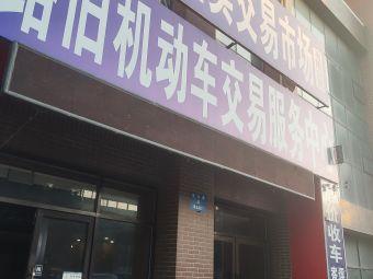 辽宁省旧机动车拍卖交易市场有限公司
