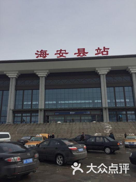 海安县站图片 - 第19张