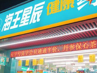 海王星辰健康药房(珠海南湾花园店)