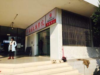 太湖学院继续教育学院(太湖学院校区)