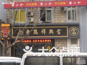 老凤祥典当行(徐汇店)