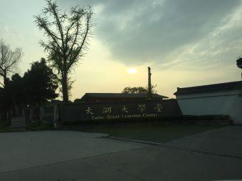 太湖大学堂