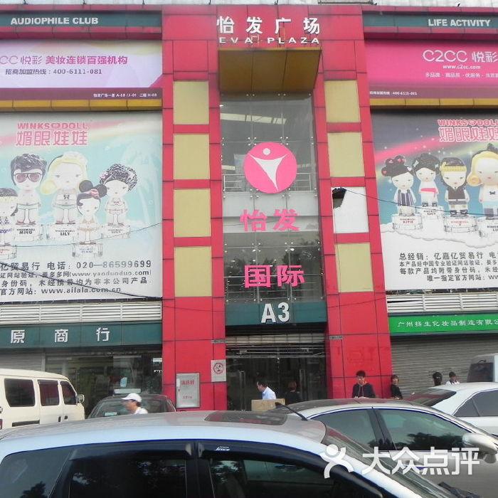c2cc 悦彩百货 怡发广场 停车场广告