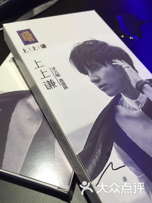 �za�:)�y��9�#��9�+_上上谦串串香火锅(新梅联合广场店)的点评