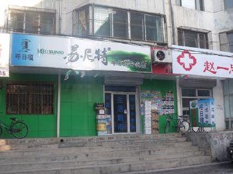 苏尼特肉业有限公司专营店