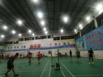 康乐美羽毛球馆
