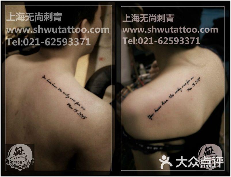 无尚刺青纹身工作室-情侣字母图腾纹身图案~无尚刺青